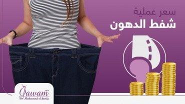 سعر عملية شفط الدهون