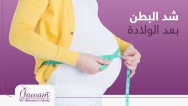 شد البطن بعد الولادة
