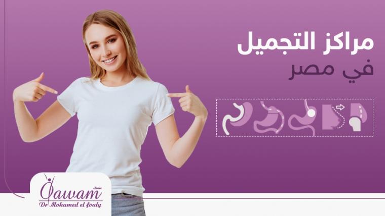 مراكز التجميل فى مصر واسعارها