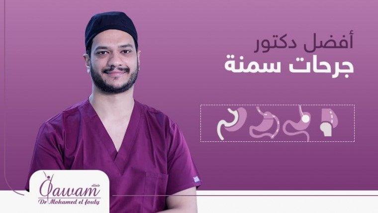 افضل دكتور جراحات السمنه في مصر